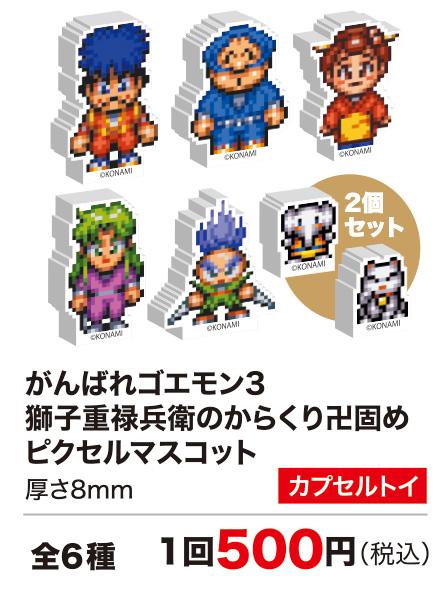 akiba573_se03.jpg
