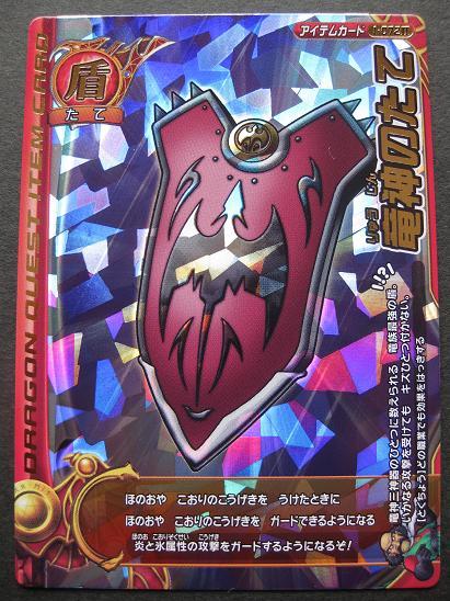 Dragovian_shield_card.jpg