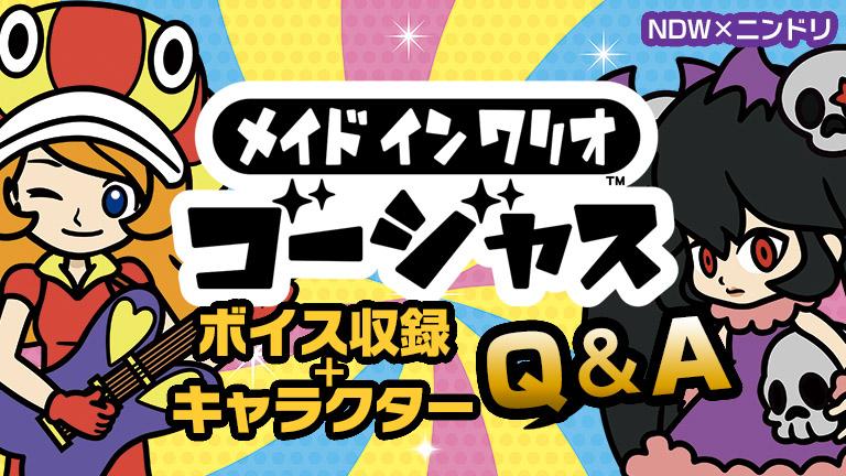 NDW_WWG_Interview_Banner.jpg
