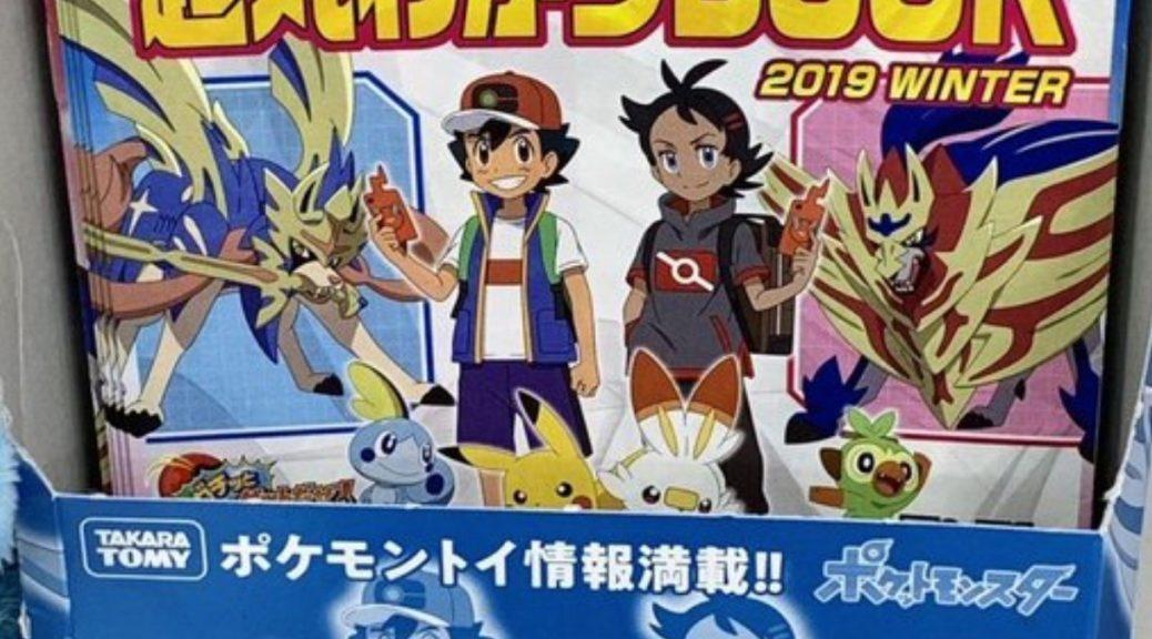 pokemon-anime-zacian-zamazenta-oct282019-1038x576.jpg