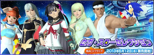 Sega-Star-Selection.jpg