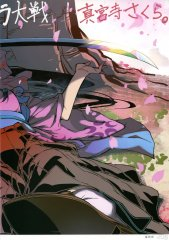 Sakura Wars_Hesei(R).jpg